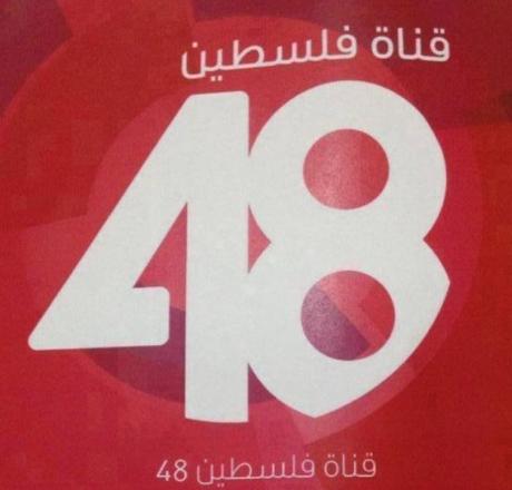 460_0___10000000_0_0_0_0_0_palestine48